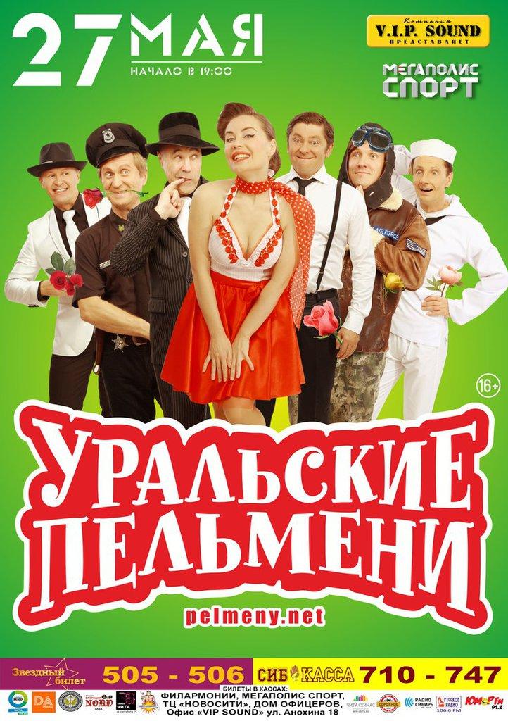 Шоу уральские пельмени билет цена александрийский театр афиша на январь