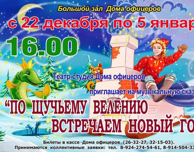 Билеты на дом офицеров спектакль афиша кино михайловка волгоградской области