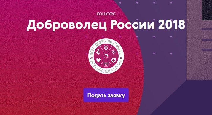 Читу приглашают наконкурс «Доброволец РФ - 2018»