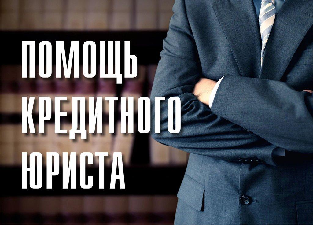 Юридическая