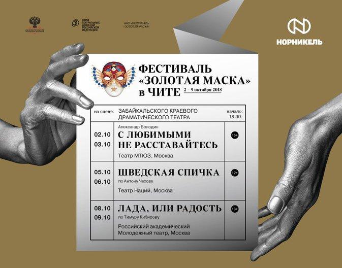 Драматический театр чита афиша на январь 2017 выставка дали в музее фаберже купить билеты