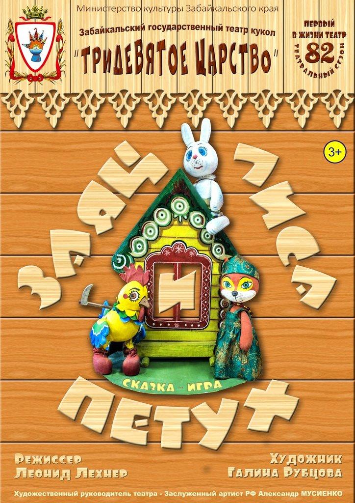 Читинский кукольный театр афиша партнерка билеты на концерты